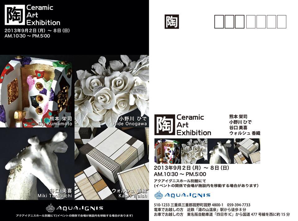 陶CeramicArtExhibtion in aqua×ignis
