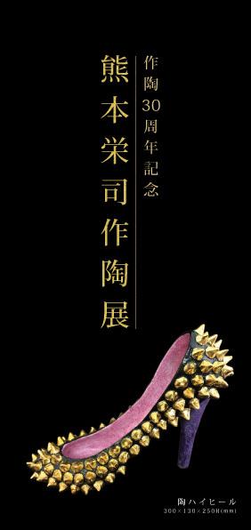 熊本栄司 作陶展
