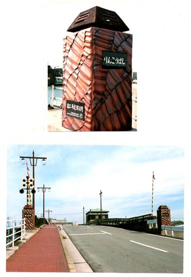 臨港橋(りんこうばし) タイル